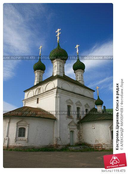 Купить «Кострома.Церковь Спаса в рядах», фото № 119473, снято 7 июля 2007 г. (c) АЛЕКСАНДР МИХЕИЧЕВ / Фотобанк Лори