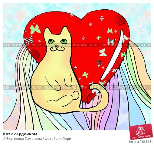Кот с сердечком, иллюстрация № 18513 (c) Екатерина Тимонова / Фотобанк Лори