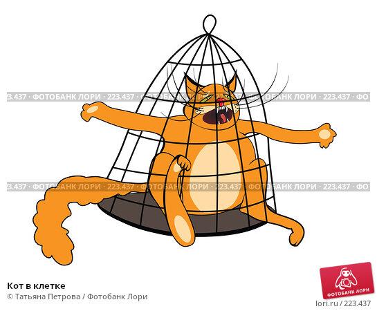 Кот в клетке, иллюстрация № 223437 (c) Татьяна Петрова / Фотобанк Лори