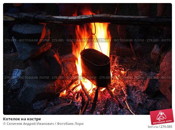 Котелок на костре, фото № 279085, снято 12 июля 2006 г. (c) Селигеев Андрей Иванович / Фотобанк Лори