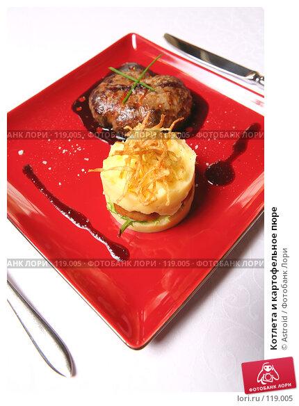 Котлета и картофельное пюре, фото № 119005, снято 8 ноября 2007 г. (c) Astroid / Фотобанк Лори
