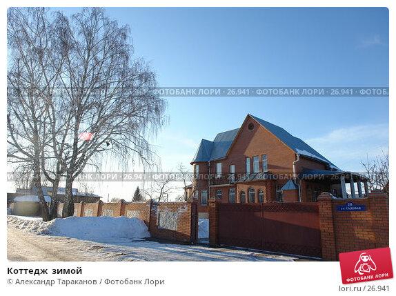 Купить «Коттедж  зимой», эксклюзивное фото № 26941, снято 13 марта 2007 г. (c) Александр Тараканов / Фотобанк Лори