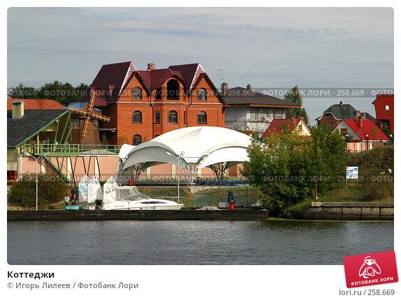 Коттеджи, фото № 258669, снято 18 сентября 2004 г. (c) Игорь Лилеев / Фотобанк Лори