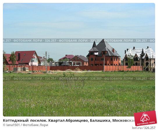 Коттеджный  поселок. Квартал Абрамцево, Балашиха, Московская область, эксклюзивное фото № 326257, снято 9 июня 2008 г. (c) lana1501 / Фотобанк Лори