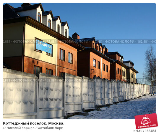 Коттеджный поселок. Москва., фото № 162881, снято 23 декабря 2007 г. (c) Николай Коржов / Фотобанк Лори