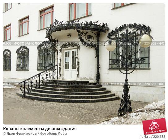 Кованые элементы декора здания, фото № 220633, снято 9 марта 2008 г. (c) Яков Филимонов / Фотобанк Лори