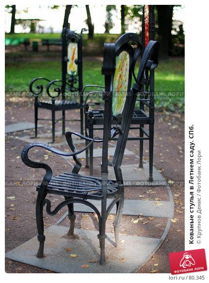 Купить «Кованые стулья в Летнем саду. СПб.», фото № 80345, снято 31 июля 2007 г. (c) Крупнов Денис / Фотобанк Лори