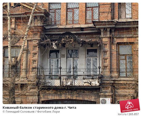 Кованый балкон старинного дома г. Чита, фото № 265857, снято 18 апреля 2008 г. (c) Геннадий Соловьев / Фотобанк Лори