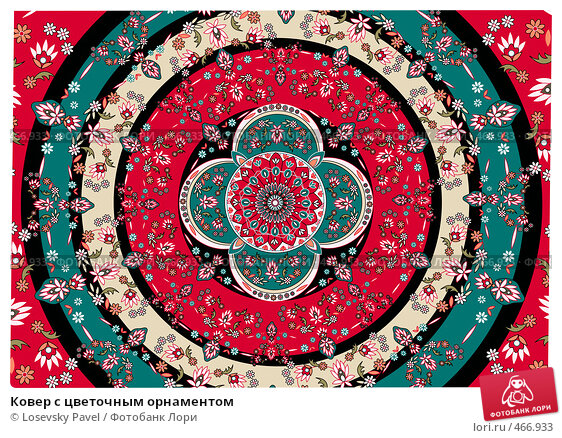 Ковер с цветочным орнаментом, иллюстрация № 466933 (c) Losevsky Pavel / Фотобанк Лори
