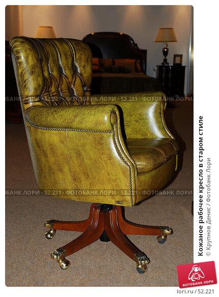 Кожаное рабочее кресло в старом стиле, фото № 52221, снято 18 апреля 2007 г. (c) Крупнов Денис / Фотобанк Лори