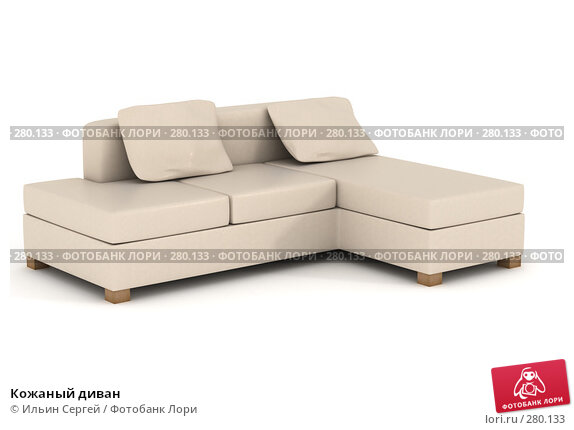 Кожаный диван, иллюстрация № 280133 (c) Ильин Сергей / Фотобанк Лори
