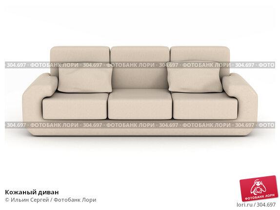 Кожаный диван, иллюстрация № 304697 (c) Ильин Сергей / Фотобанк Лори