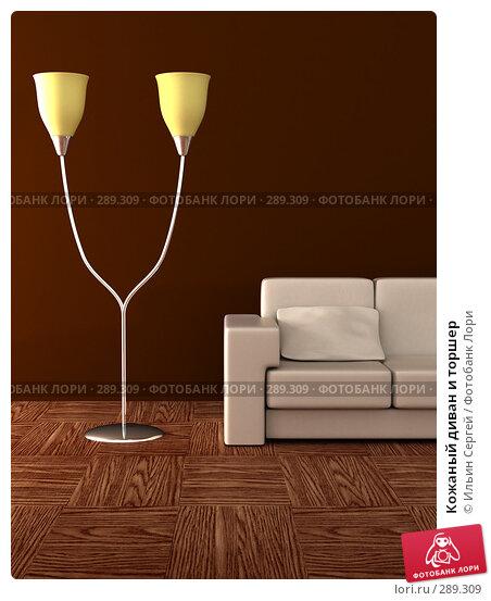 Кожаный диван и торшер, иллюстрация № 289309 (c) Ильин Сергей / Фотобанк Лори