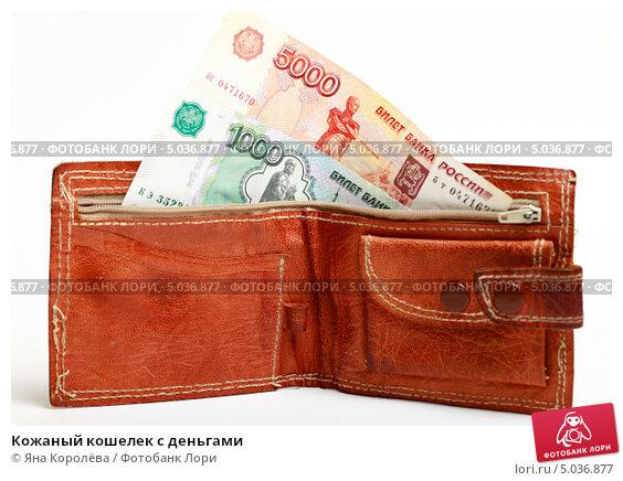 Кожаный кошелек с деньгами, эксклюзивное фото № 5036877, снято 5 сентября 2013 г. (c) Яна Королёва / Фотобанк Лори