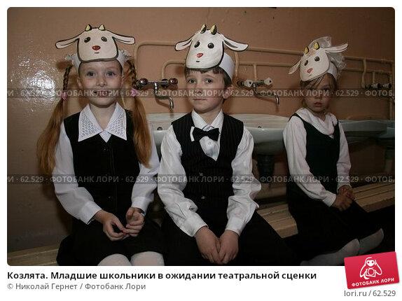 Купить «Козлята. Младшие школьники в ожидании театральной сценки», фото № 62529, снято 25 мая 2007 г. (c) Николай Гернет / Фотобанк Лори