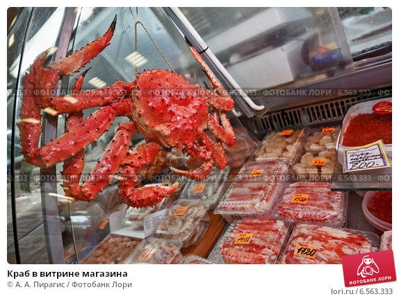 Купить «Краб в витрине магазина», фото № 6563333, снято 2 июля 2012 г. (c) А. А. Пирагис / Фотобанк Лори
