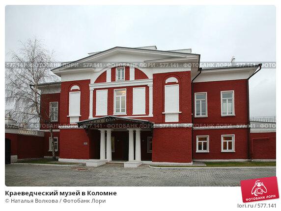 Купить «Краеведческий музей в Коломне», фото № 577141, снято 25 января 2000 г. (c) Наталья Волкова / Фотобанк Лори