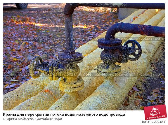 Краны для перекрытия потока воды наземного водопровода, эксклюзивное фото № 229641, снято 20 октября 2007 г. (c) Ирина Мойсеева / Фотобанк Лори