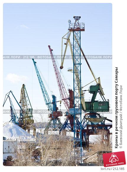 Краны в речном грузовом порту Самары, фото № 212185, снято 1 марта 2008 г. (c) Баевский Дмитрий / Фотобанк Лори