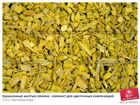 Крашенные желтые опилки - элемент для цветочных композиций, фото № 65873, снято 14 июля 2007 г. (c) Fro / Фотобанк Лори