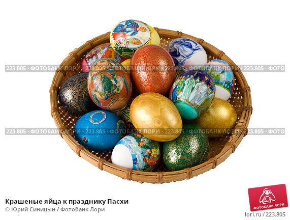 Крашеные яйца к празднику Пасхи, фото № 223805, снято 8 апреля 2007 г. (c) Юрий Синицын / Фотобанк Лори