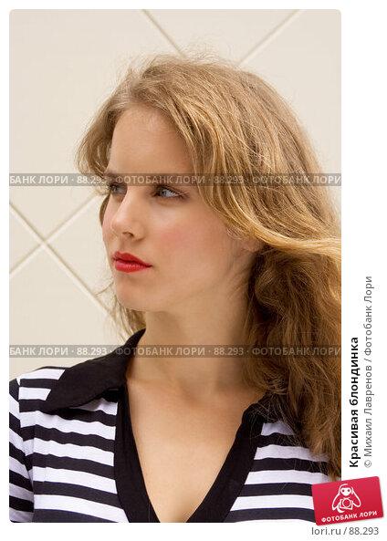 Красивая блондинка, фото № 88293, снято 23 сентября 2006 г. (c) Михаил Лавренов / Фотобанк Лори