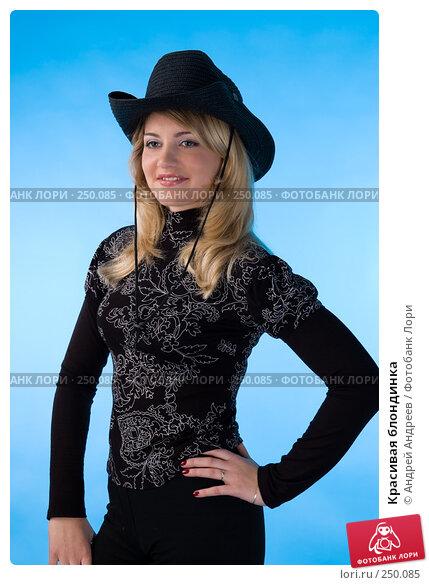 Красивая блондинка, фото № 250085, снято 21 октября 2007 г. (c) Андрей Андреев / Фотобанк Лори
