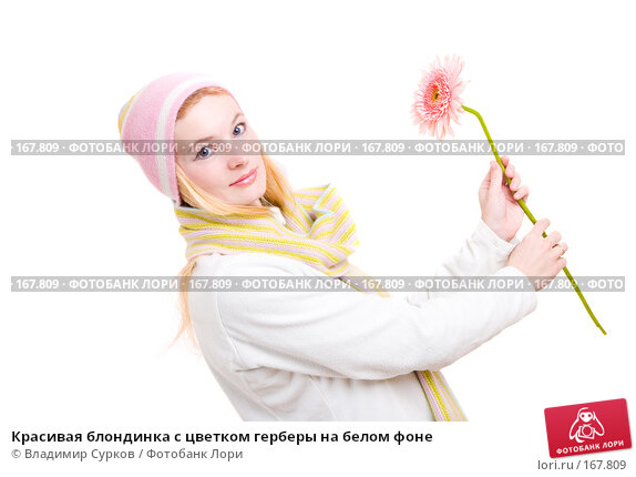 Купить «Красивая блондинка с цветком герберы на белом фоне», фото № 167809, снято 22 октября 2007 г. (c) Владимир Сурков / Фотобанк Лори