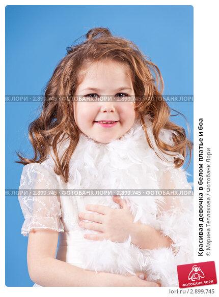 Красивая девочка в белом платье и боа. Стоковое фото, фотограф Марина Теплякова / Фотобанк Лори