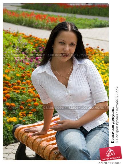 Красивая девушка, фото № 133009, снято 18 августа 2007 г. (c) Насыров Руслан / Фотобанк Лори