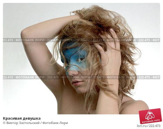 Красивая девушка, фото № 222473, снято 27 февраля 2008 г. (c) Виктор Застольский / Фотобанк Лори