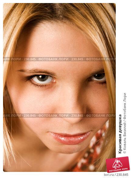 Красивая девушка, фото № 230845, снято 21 декабря 2006 г. (c) Коваль Василий / Фотобанк Лори