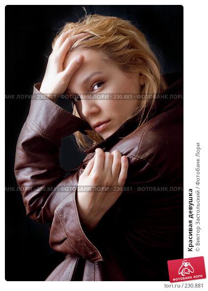 Красивая девушка, фото № 230881, снято 22 марта 2008 г. (c) Виктор Застольский / Фотобанк Лори