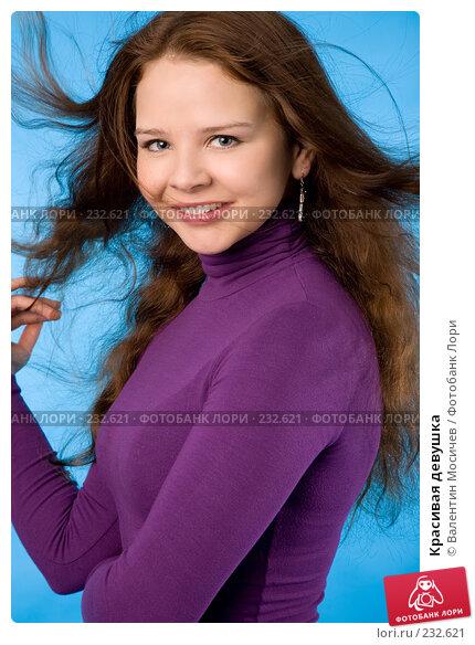 Купить «Красивая девушка», фото № 232621, снято 23 февраля 2008 г. (c) Валентин Мосичев / Фотобанк Лори