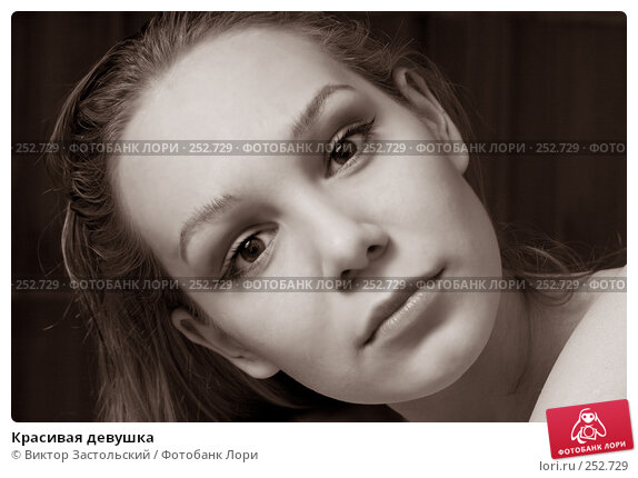 Красивая девушка, фото № 252729, снято 22 марта 2008 г. (c) Виктор Застольский / Фотобанк Лори