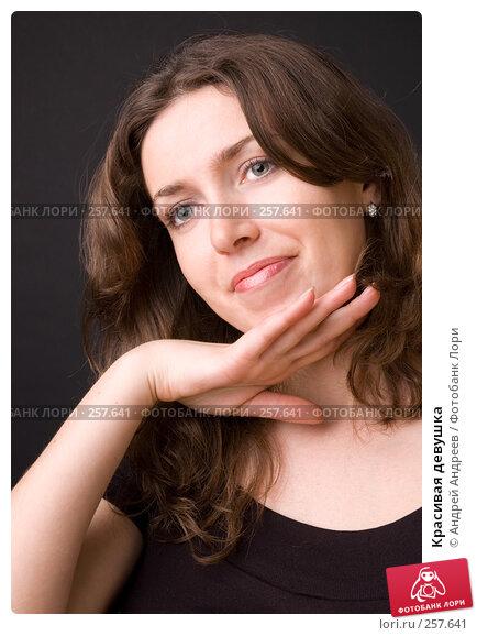 Красивая девушка, фото № 257641, снято 5 апреля 2008 г. (c) Андрей Андреев / Фотобанк Лори