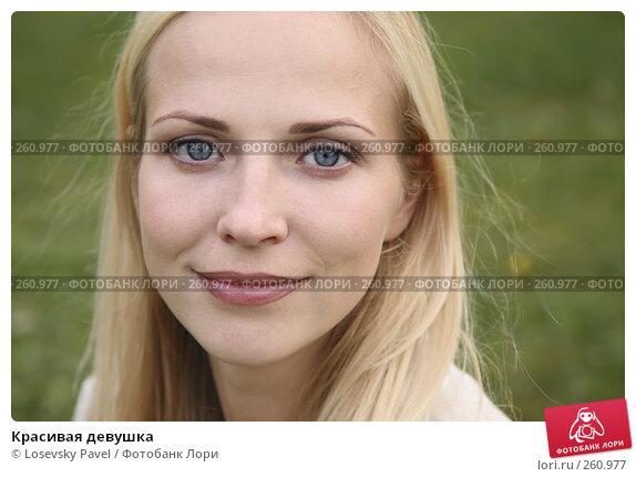 Красивая девушка, фото № 260977, снято 30 апреля 2017 г. (c) Losevsky Pavel / Фотобанк Лори