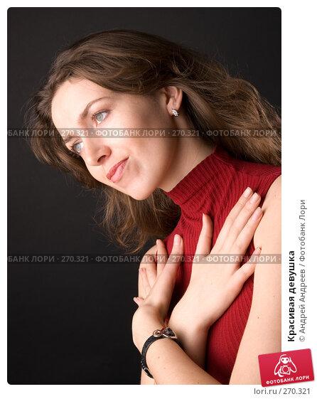 Купить «Красивая девушка», фото № 270321, снято 5 апреля 2008 г. (c) Андрей Андреев / Фотобанк Лори