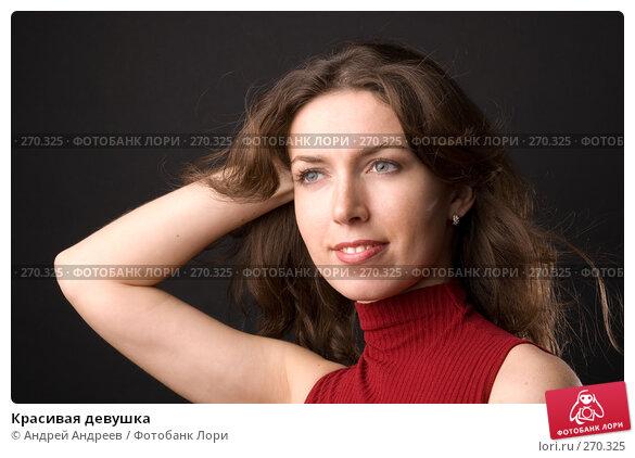 Красивая девушка, фото № 270325, снято 5 апреля 2008 г. (c) Андрей Андреев / Фотобанк Лори
