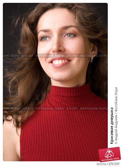 Купить «Красивая девушка», фото № 270597, снято 5 апреля 2008 г. (c) Андрей Андреев / Фотобанк Лори
