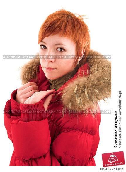 Купить «Красивая девушка», фото № 281645, снято 21 марта 2008 г. (c) Коваль Василий / Фотобанк Лори