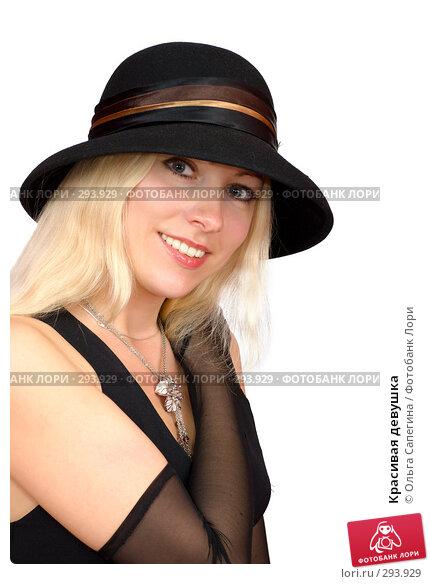 Красивая девушка, фото № 293929, снято 20 апреля 2008 г. (c) Ольга Сапегина / Фотобанк Лори
