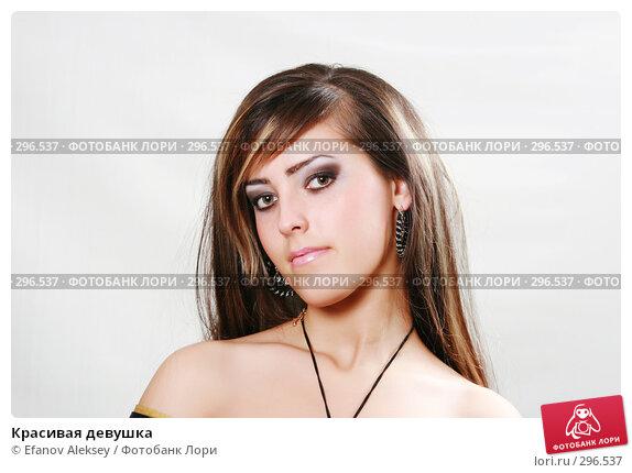 Купить «Красивая девушка», фото № 296537, снято 16 апреля 2008 г. (c) Efanov Aleksey / Фотобанк Лори