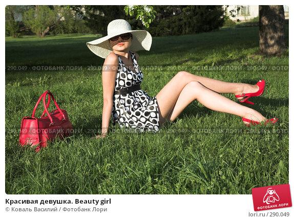 Красивая девушка. Beauty girl, фото № 290049, снято 18 мая 2008 г. (c) Коваль Василий / Фотобанк Лори
