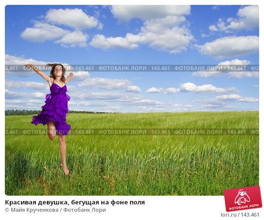 Красивая девушка, бегущая на фоне поля, фото № 143461, снято 21 июня 2007 г. (c) Майя Крученкова / Фотобанк Лори