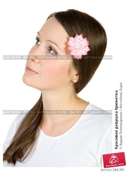 Красивая девушка брюнетка, фото № 294761, снято 22 сентября 2007 г. (c) Вадим Пономаренко / Фотобанк Лори