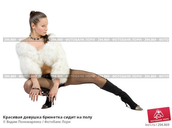 Красивая девушка брюнетка сидит на полу, фото № 294869, снято 22 сентября 2007 г. (c) Вадим Пономаренко / Фотобанк Лори