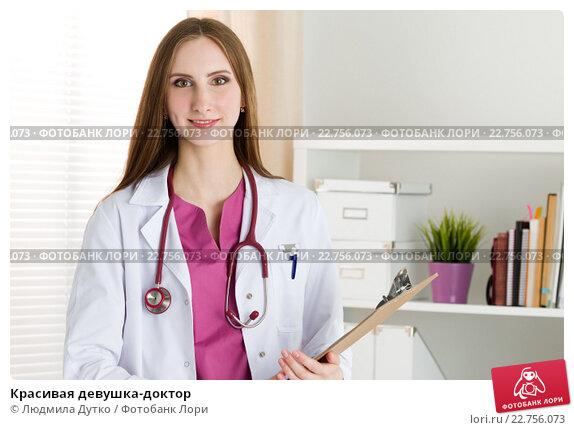 красивая девушка врач порно