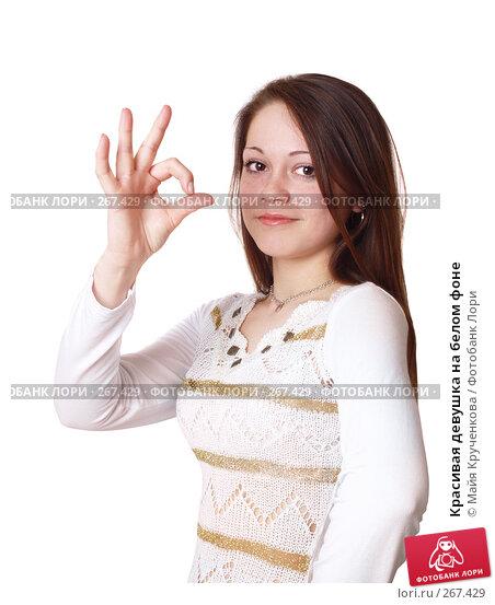 Красивая девушка на белом фоне, фото № 267429, снято 16 апреля 2008 г. (c) Майя Крученкова / Фотобанк Лори