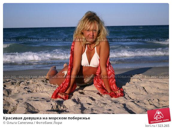 Купить «Красивая девушка на морском побережье», фото № 323265, снято 2 сентября 2006 г. (c) Ольга Сапегина / Фотобанк Лори
